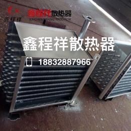 鑫程祥工业散热器