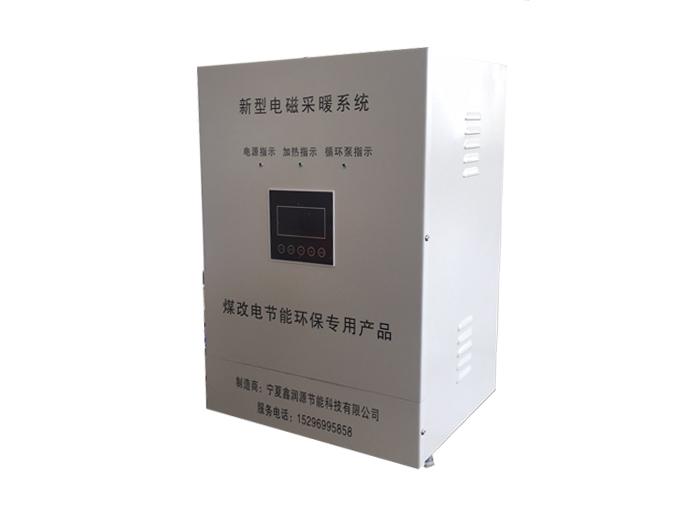 价格合理的煤改电民用电磁采暖节能系统-哪里能买到口碑好的煤改电民用电磁采暖节能系统