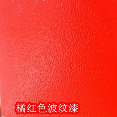 福州橘红色波纹漆 泉州价位合理的橘红色波纹漆