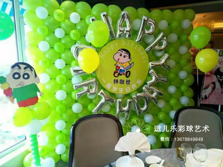 青岛满月气球定制-青岛逗儿乐彩球_靠谱的生日气球派对设计供应商