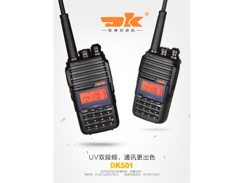 泉州东坤电子科技公司出售划算的公网对讲机-重庆公网对讲机