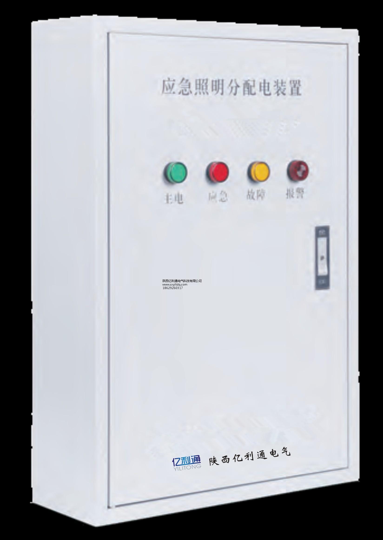 应急照明分配电装置