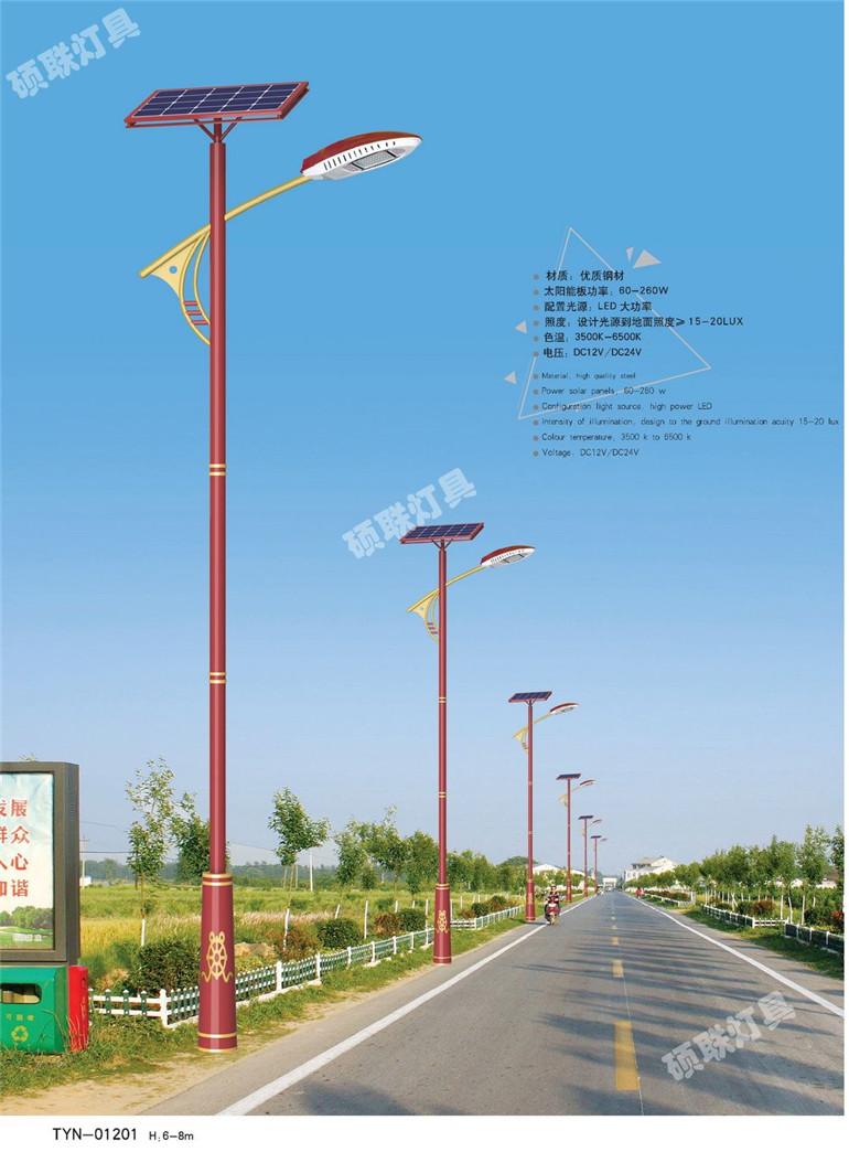 硕联灯具为您供应专业的太阳能灯钢材  |朔州太阳能灯厂家