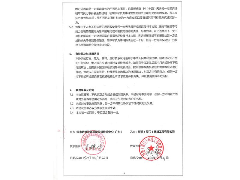 深圳防爆技术设备-【荐】优质防爆技术咨询