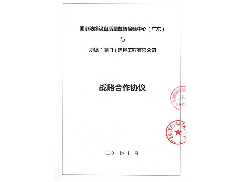 新的防爆技术咨询咨询热线,深圳防爆技术公司