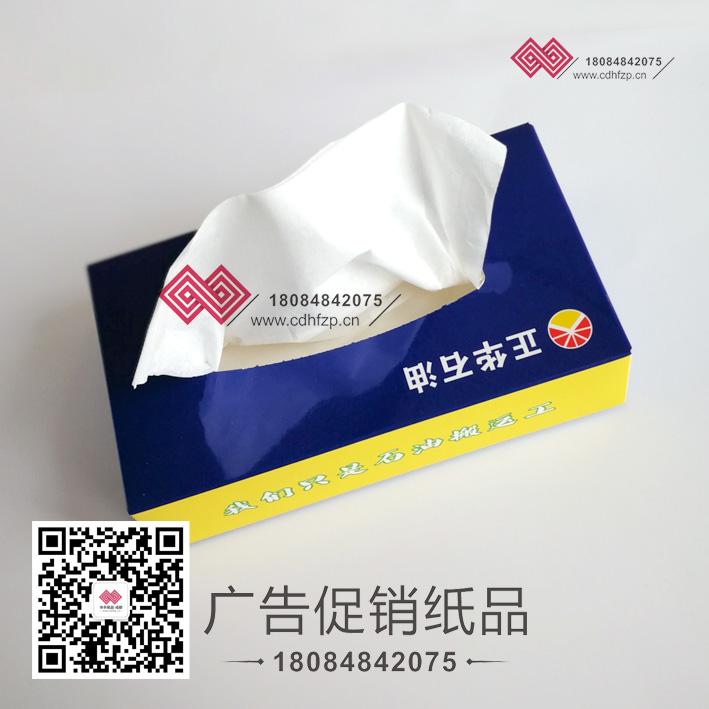四川加油站禮品盒抽紙巾??四川加油站促銷禮品抽紙巾定制→圖集
