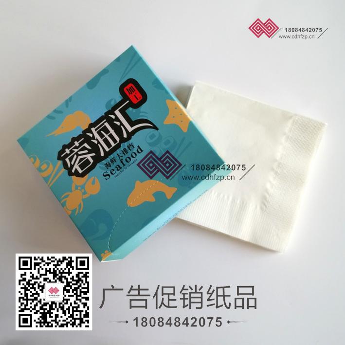 酒楼优质餐巾纸/广告盒装餐巾纸定制180*8484*2075