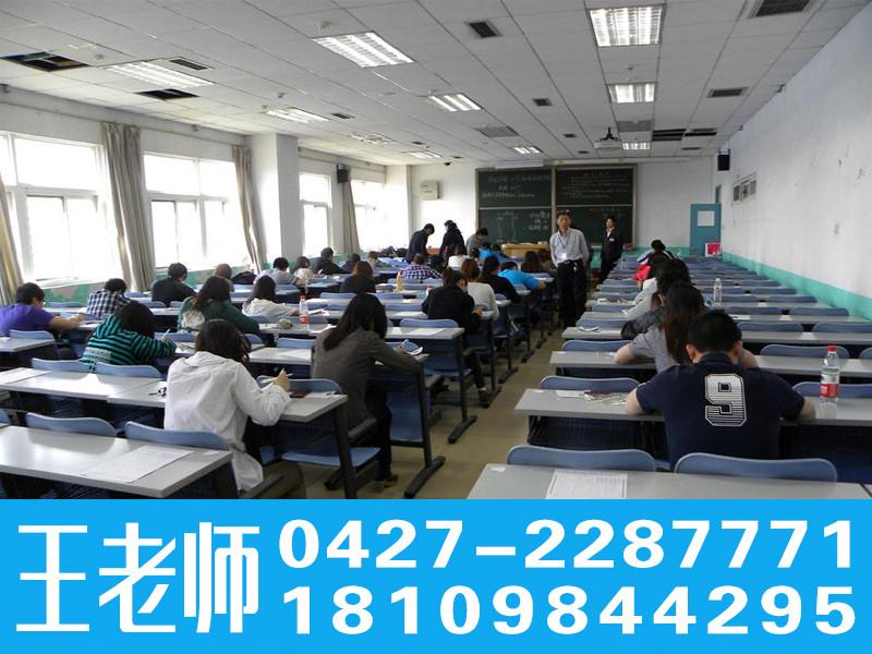 盘锦成人教育培训机构
