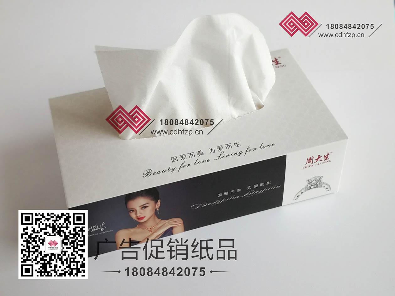成都廣告紙巾定制-專業的盒裝紙巾供應商@新都斑竹園華豐紙品廠