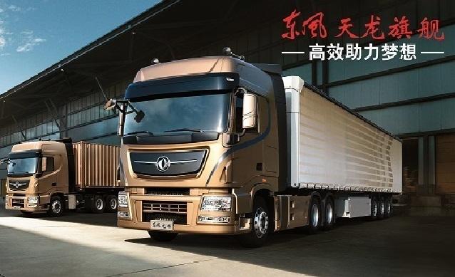 东风天锦汽车|优惠的东风汽车,山东梁山润华运输供应
