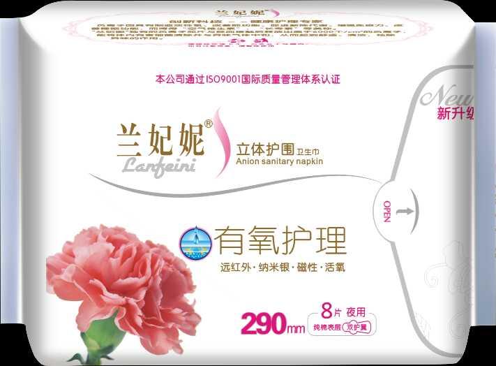 品牌好的卫生巾产品信息     福建兰妃妮卫生护垫
