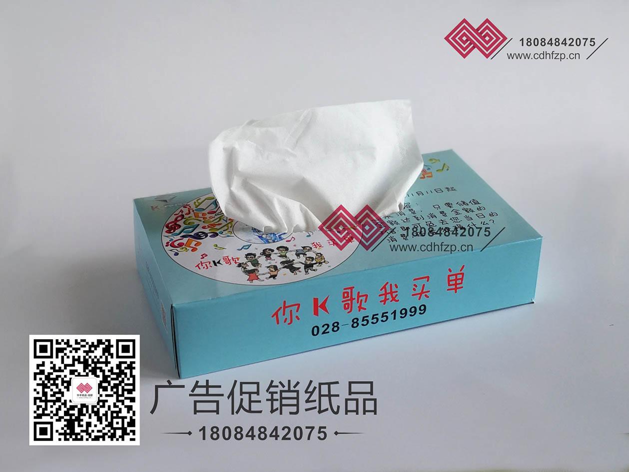 ✌✌纸巾、盒装抽式纸巾、荷包钱夹式纸巾【好产品 成都造】