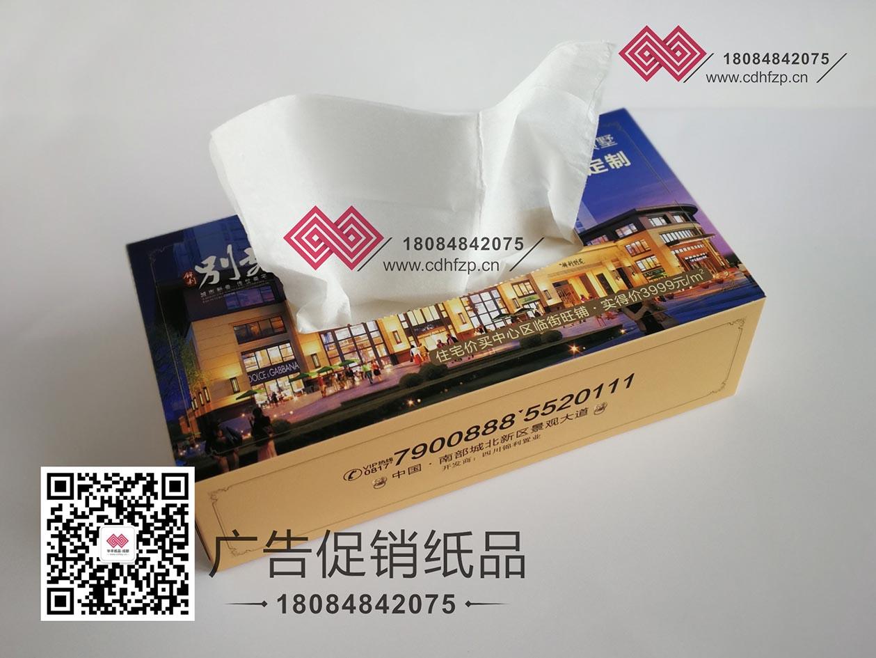 @纸巾活动促销方案【楼盘活动纸巾】@新都区斑竹园镇华丰纸品厂