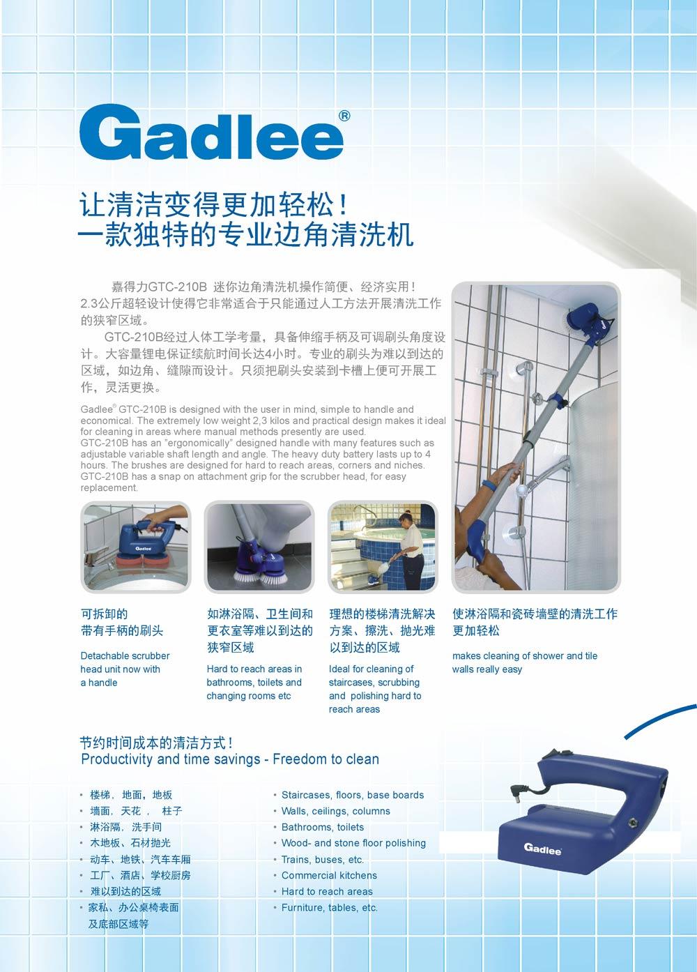 青海GT-1500高速抛光机 令地面快速光亮-嘉得力清洁科技GTC-210B超迷你边角清洗机清洁设备厂家供应