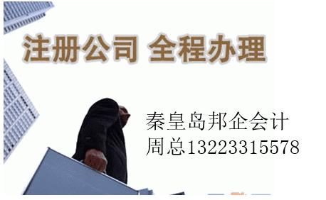 具有口碑的秦皇岛会计公司在秦皇岛——会计公司哪家好