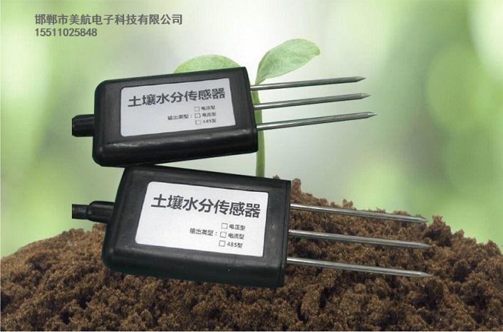 土壤水分湿度传感器