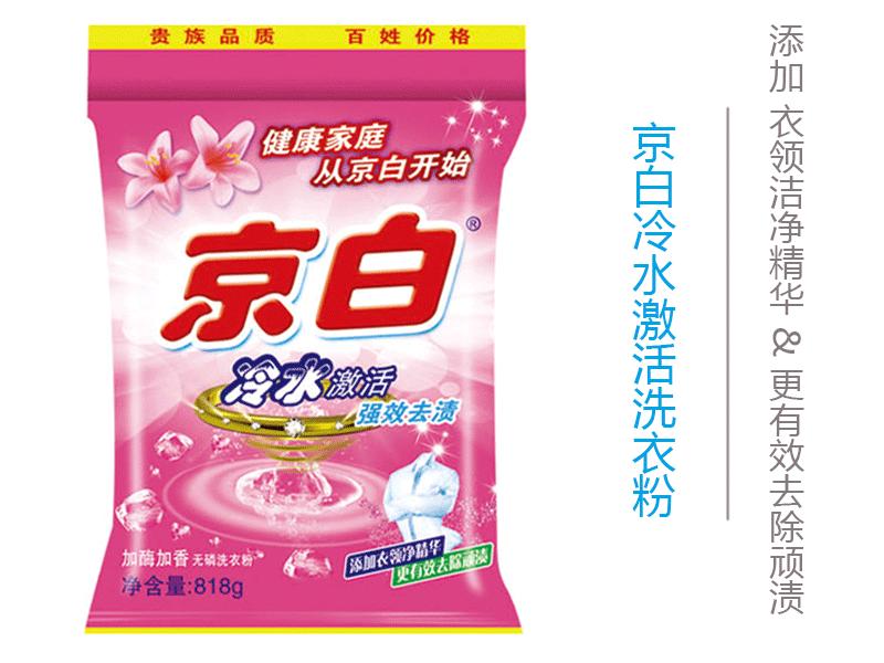 河南洗衣粉,北京哪里有供应高性价洗衣粉