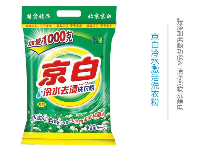 北京報價合理的洗衣粉-供應-天然皂粉