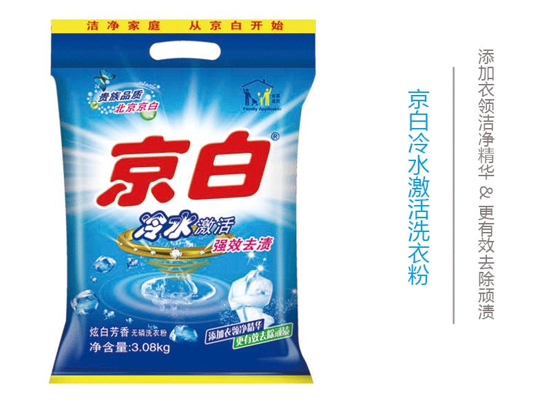 洗衣粉冷水洗衣粉无磷洗衣粉品牌洗衣粉品牌洗衣粉