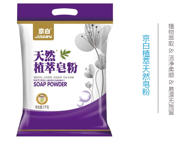 北京优良的皂粉提供供应-皂粉