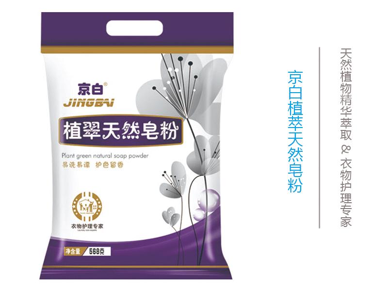 供應北京劃算的皂粉-皂粉