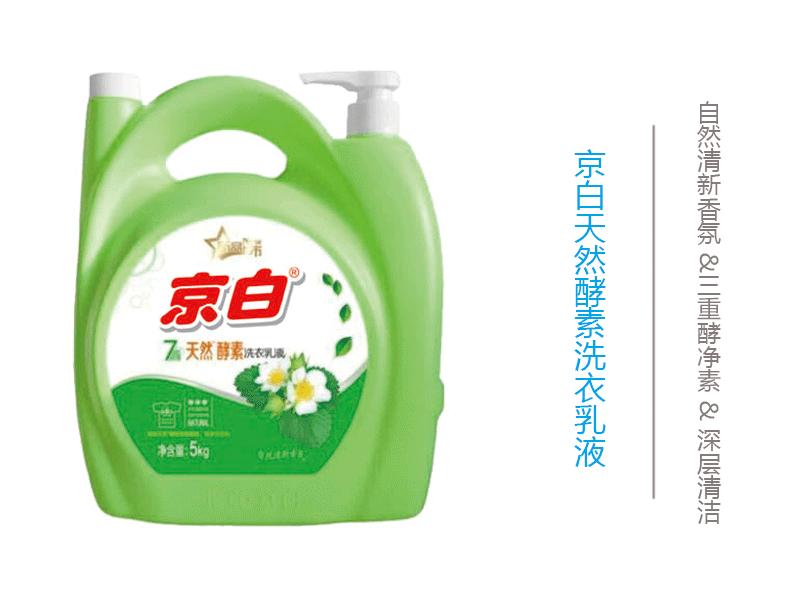 黑龙江酵素洗衣乳液|品质好的酵素洗衣液供应