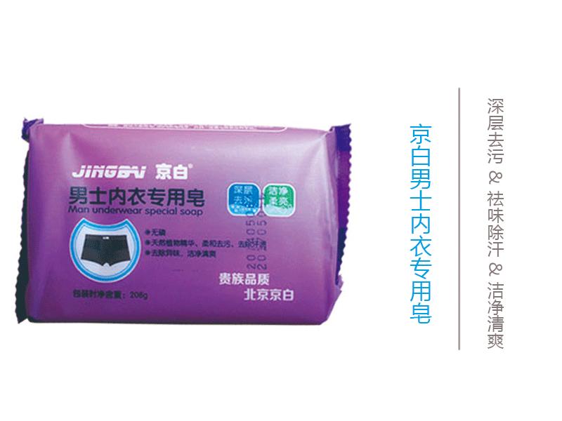 内衣皂品牌,北京专业的男士内衣皂供应