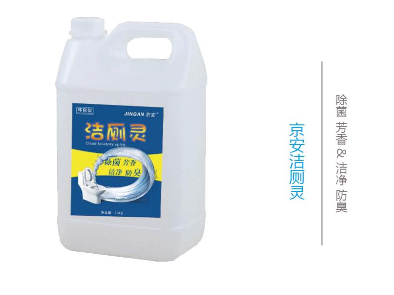 马桶清洁洁厕剂_北京新款马桶清洁剂供应