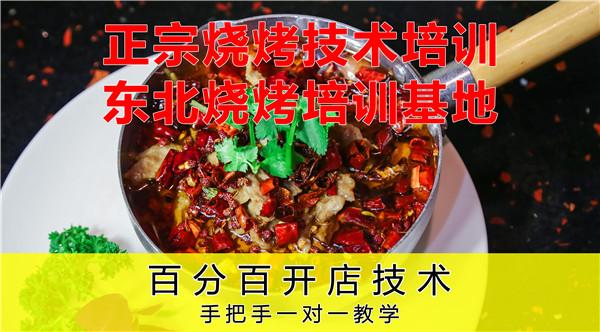 齊齊哈爾燒烤配方-小肥蚝燒烤_專業燒烤技術培訓公司