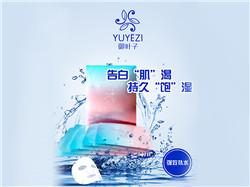 广州高质量的御叶子滋润面膜要到哪买-御叶子补水蚕丝面膜价格如何