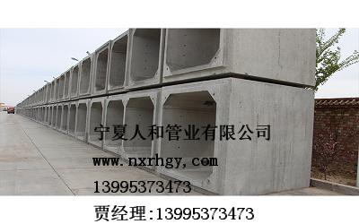 供应宁夏高质量的预制方涵_贺兰城市综合管廊