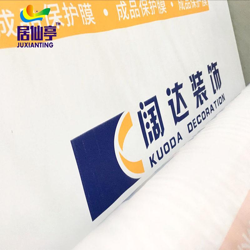 PVC单层装修地面保护膜