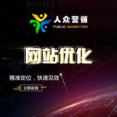 番禺网站seo优化,番禺seo网站优化当选广州人众信息科技