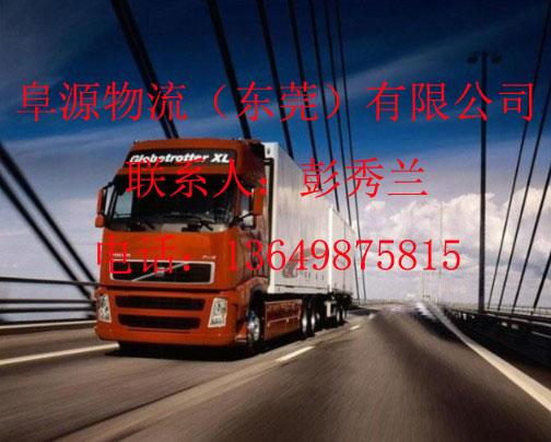 广东专业的福建物流专线公司-广东到福建三明货物流专线