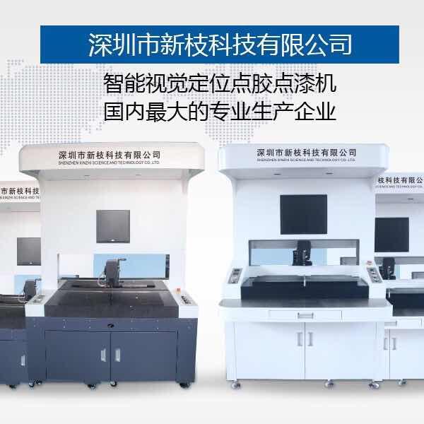 深圳哪里有卖价格优惠的徽章高速上色机_浙江点胶设备