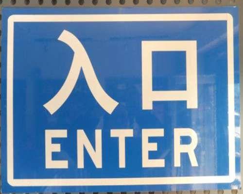 [好嗨吆]安徽标识牌厂家_交通标牌制作_徽源交通