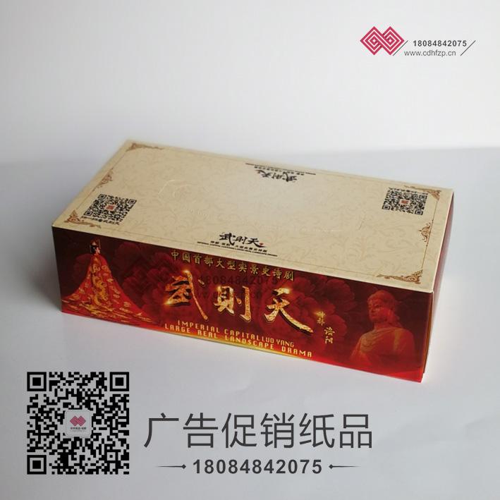 【我们只生产抽纸】农商银行120抽广告/促销抽纸/盒装纸巾