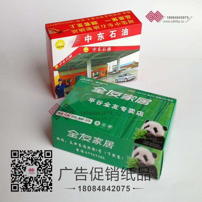 成都华丰纸品供应同行中不错的广告礼品纸巾--精品广告盒抽纸巾