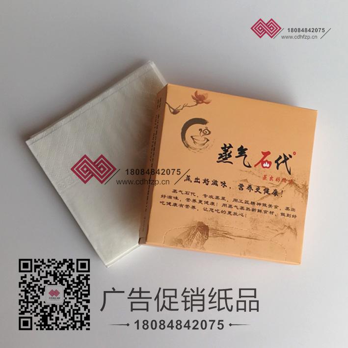 【餐厅纸巾定做】厂家直销 按需订制--18084842075