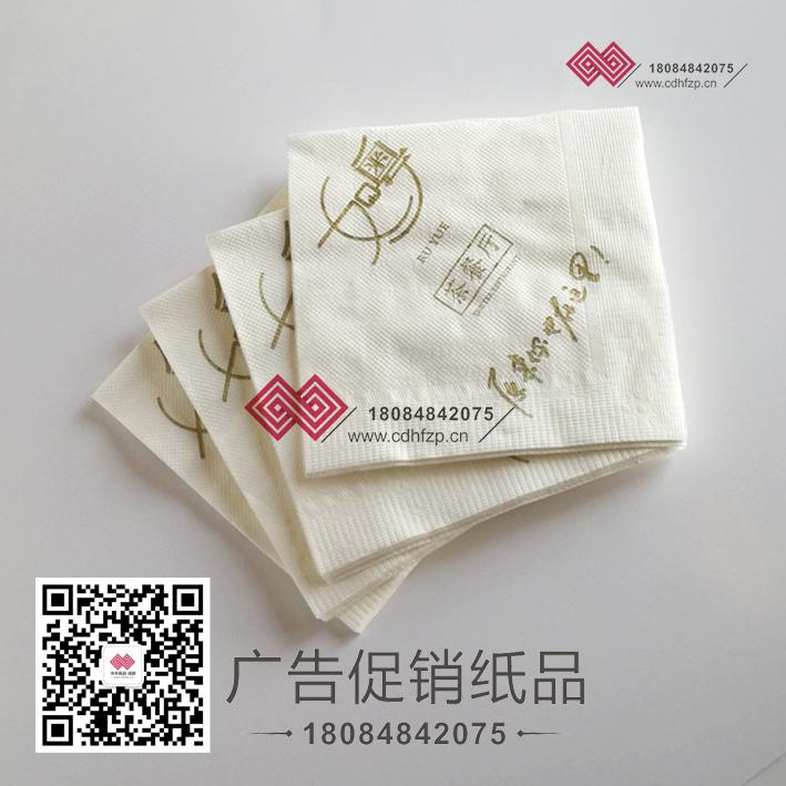 放心購?成都華豐【定制logo紙巾&logo餐巾紙】免費設計