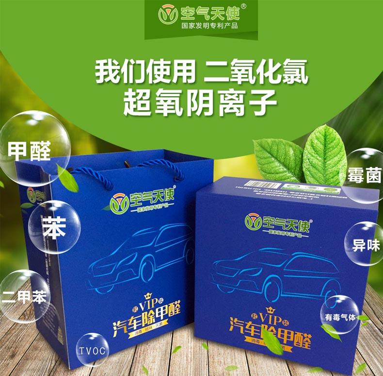 衡阳除甲醛公司,[元煜之生物科技]空气天使除甲醛剂质量保证