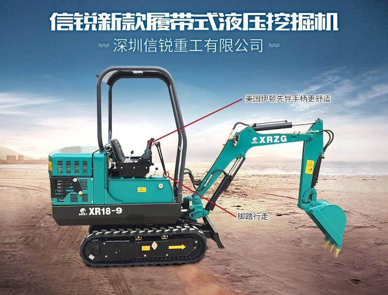 小挖机厂家***锐重工XR18-9先导操作进口动力小挖机