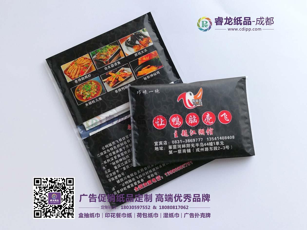 成都荷包纸巾180+8081+7062钱夹式纸巾促销定制