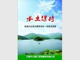 中北智汇咨询-项目建议书撰写行业专家-可研报告收费