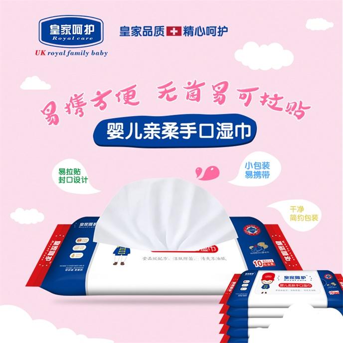 供应超值的宝宝湿巾-皇家呵护湿巾专卖店