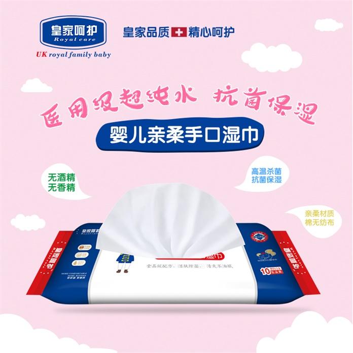 皇家呵護濕巾專賣店_泉州地區實用的寶寶濕巾