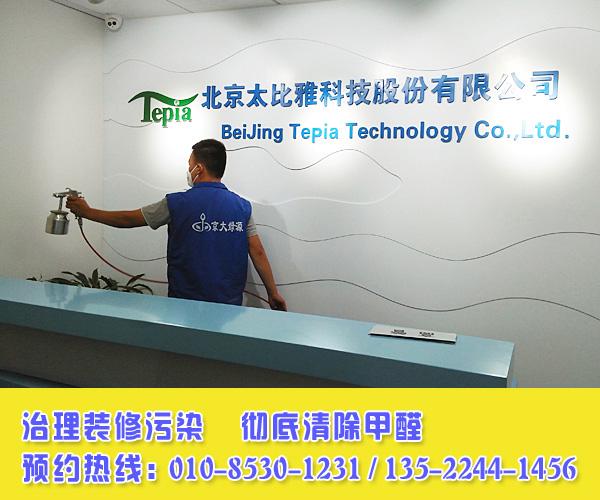 顺义资深的除甲醛-北京市专业的除甲醛公司推荐