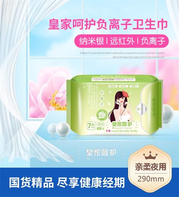 北京皇家呵護衛生巾-泉州地區優惠的衛生巾