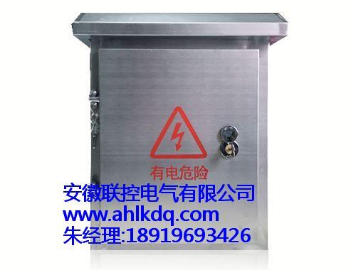 不锈钢电表箱加工【套路】304不锈钢配电箱生产厂家_联控