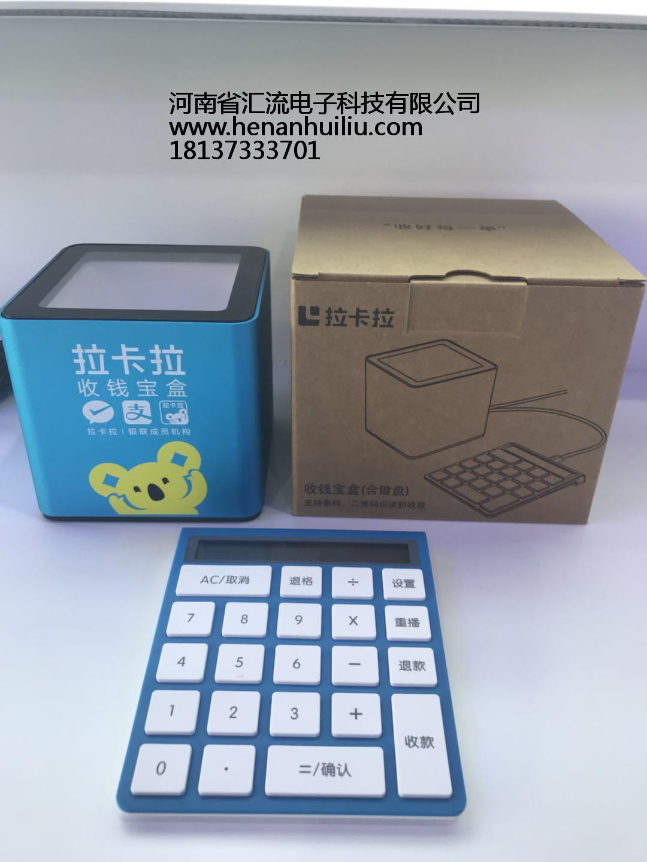 拉卡拉收款宝 智能机 收钱宝盒全面上市